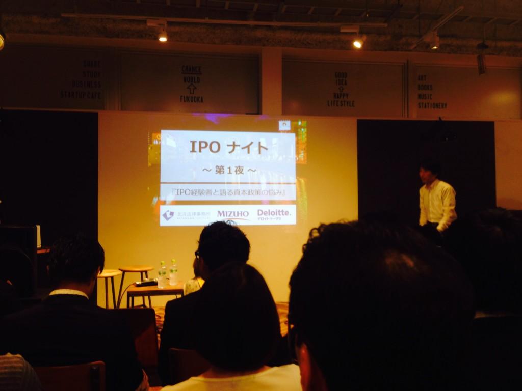 IPOナイト2