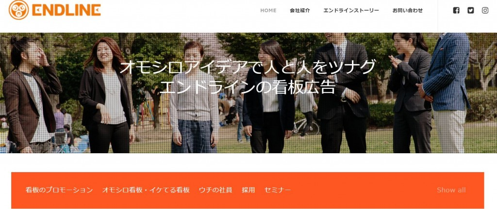 endline.co.jp