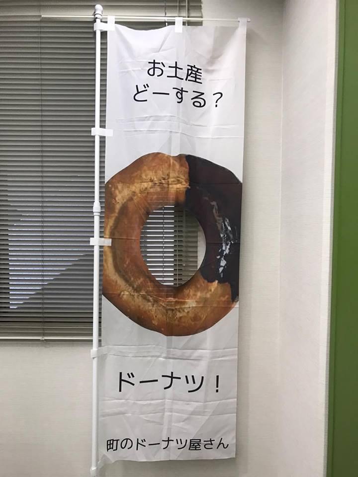 ドーナツ1