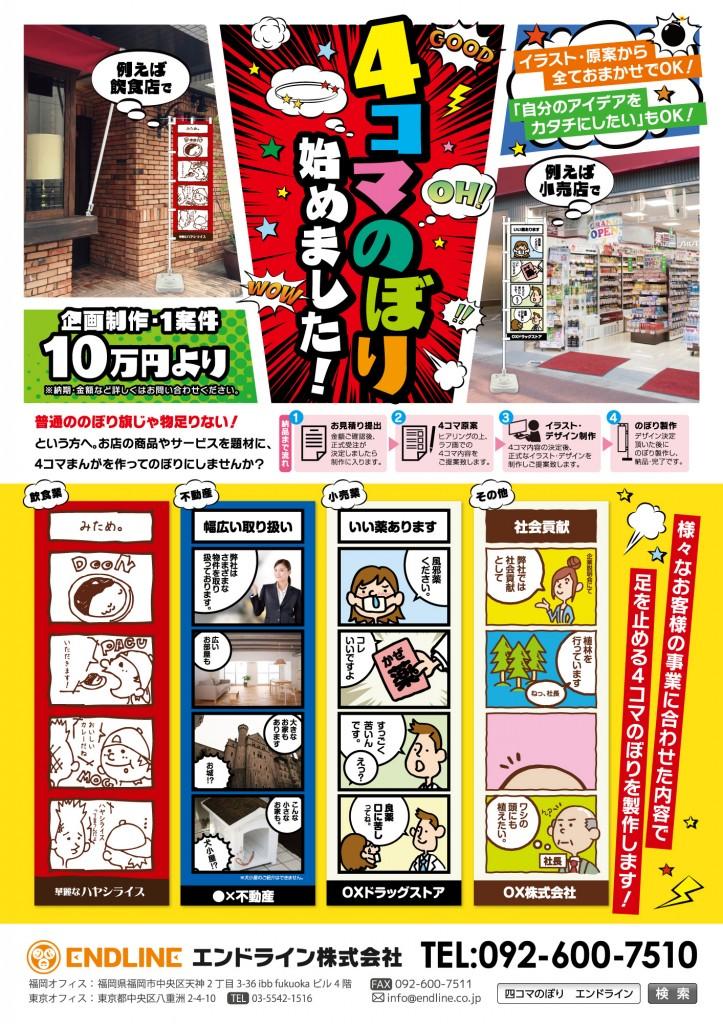 四コマのぼりDM (1)