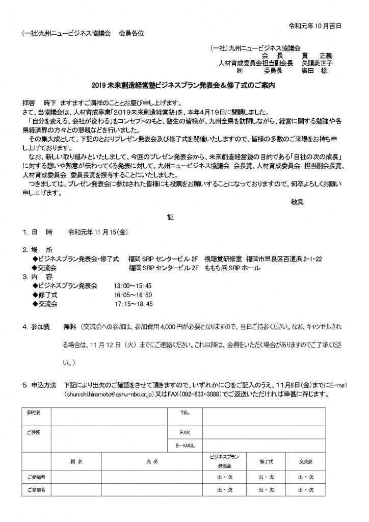 2019未来創造経営塾会員向けチラシ(修了式)_page-0001